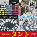 高品質マット DAIHATSU タント 専用フロアマット Z-style プレイドチェックシリーズ カーマット