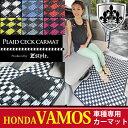 楽天シートカバーカー用品のZ-style高品質マット HONDA バモス (vamos) 専用フロアマット Z-style プレイドチェックシリーズ カーマット 10P03Dec16
