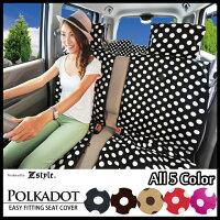 Z-styleポルカドット水玉シートカバー全席セット