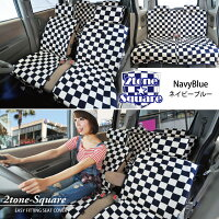 Z-style2トーンスクエアチェックシートカバー全席セット4