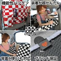 Z-style2トーンスクエアチェックシートカバー全席セット5