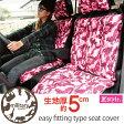 シートカバー 【ピンク】 ミリタリー フラッフィー 迷彩 カモフラージュ柄 軽自動車 普通車 汎用 レザー 布 カー クッション タイプ かわいい Z-style