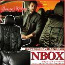 楽天シートカバーカー用品のZ-styleNBOX・N BOX Custom [エヌボックス・エヌボックスカスタム] 専用 シートカバー 送料無料 グランウィング ギャザー&レザー ブラック シート・カバー Z-style ブランド seat cover 10P03Dec16