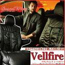 楽天シートカバーカー用品のZ-styleTOYOTA ヴェルファイア 30系 【7人乗り・8人乗り】専用 シートカバー AGH30W/AGH35W/GGH30W/GGH35W 送料無料 グランウィング ギャザー&レザー ブラック シート・カバー Z-style ブランド TOYOTA vellfire seat cover 10P03Dec16