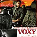 楽天シートカバーカー用品のZ-styleヴォクシー シートカバー グランウィング ギャザー&レザーブ ブラック シート・カバー ヴォクシー 専用 シートカバー カー用品のZ-style ブランド VOXY seat cover 10P03Dec16