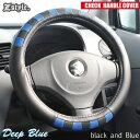ハンドルカバー ディープブルーチェック 軽自動車 / 普通車 兼用 Sサイズ ブラック&ブルー Z-style ZXHC-CH04 10P03Dec16