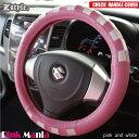 ハンドルカバー Z-style かわいい ピンクベース&ホワイトチェック ハンドル カバー 軽自動車ハンドルカバー 普通車ハンドルカバー かわいい ZXHC-CH07