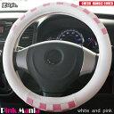 かわいい ハンドルカバー ピンクマニア 軽自動車 普通車兼用 ホワイトベース&ピンクチェック Sサイズ ZXHC-CH08