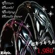 ハンドルカバー グリッター エナメル キルティング 軽自動車 ハンドルカバー 普通車 ハンドルカバー 兼用 かわいい Sサイズ ハンドル キルト z-style P20Aug16