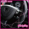 ハンドルカバー Z-style かわいい ピンクダイヤキルティング ハンドル カバー 軽自動車 ハンドルカバー 普通車 ハンドルカバー 兼用 適合 かわいい