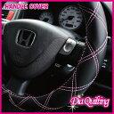 楽天シートカバーカー用品のZ-styleハンドルカバー Z-style かわいい ピンクダイヤキルティング ハンドル カバー 軽自動車 ハンドルカバー 普通車 ハンドルカバー 兼用 適合 かわいい 10P03Dec16