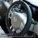 楽天シートカバーカー用品のZ-styleハンドルカバー 編み上げ イントレチャート レザー Sサイズ 軽自動車 普通車 Z-style 10P03Dec16
