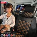 楽天シートカバーカー用品のZ-styleホンダ N-ONE 専用 シートカバー ショコラチェック ブラック&ダークブラウン Z-style