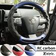 ハンドルカバー Z-style RCカーボン ステアリングカバー ハンドル カバー 軽自動車ハンドルカバー 普通車ハンドルカバー 兼用 適合