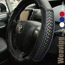 楽天シートカバーカー用品のZ-styleハンドルカバー Z-style イントレチャートウイービング ハンドル カバー 軽自動車ハンドルカバー 普通車ハンドルカバー 兼用 適合 10P03Dec16