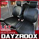 楽天シートカバーカー用品のZ-styleデイズルークス シートカバー DAYZROOX LETコンプリート レザー Z-style 10P03Dec16