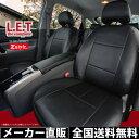 ニッサン モコ (MOCO) シートカバー LETコンプリートレザーシートカバー 全席セット 全国 送料無料 究極のレザータイプ ブラック 車種別専用 ※オーダー受注生産(約45日)代引き不可