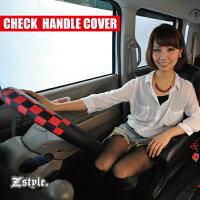 Z-styleチェックハンドルカバーSサイズ6