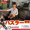 シートカバー 全席 セット スズキ ハスラー 専用 シートカバー ハスラー MR31S ショコラチェック ブラック&ダークブラウン 軽自動車 各車種専用タイプ カーシート・カバー シートカバー&カー用品のZ-style Hustler seat cover 10P03Dec16
