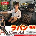 ラパン 専用 シートカバー送料無料Z-style ブランド ショコラチェック ブラック&ダークブラウンSuzuki lapin 05P01Oct16