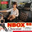 ホンダ NBOX NBOXカスタム専用 シートカバーショコラチェック ブラック&ダークブラウンZ-style ブランド 車種別 シート・カバー送料無料 P20Aug16