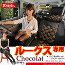 日産 ルークス シートカバー ML21S 車種専用 Z-style ブランド ショコラチェック ブラック&ダークブラウン シート・カバー 送料無料 10P03Dec16 Z-style45