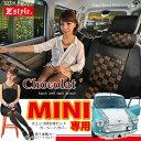 ローバー MINI (ミニ・ミニクーパー) E-XN12A専用 シートカバーショコラチェック ブラック&ダークブラウンZ-style ブランド 車種別 シート・カバー送料無料 10P03Dec16