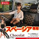 suzuki スペーシア スペーシアカスタム 専用シートカバー 送料無料 Z-style Spacia seat cover ショコラチェック ブラック&ダークブラウン シート・カバー 10P03Dec16