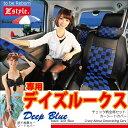 日産 デイズルークス (DAYZROOX) 専用 シートカバー ブルー チェック Z-style seat cover 05P01Oct16
