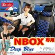 NBOX・NBOXカスタム 専用 シートカバー送料無料Zstyleオリジナル商品ディープブルーチェック シート・カバー