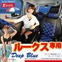 日産 ルークス シートカバー ML21S 車種専用 送料無料 Z-style ブランド ディープブルーチェック シート・カバー 10P03Dec16