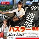 シートカバー 送料無料 スズキ ハスラー 専用 シートカバー MR31S モノクロームチェック ブラック&ホワイト シート・カバー Z-style 軽自動車 各車種専用タイプ Hustler seat cover 10P03Dec16