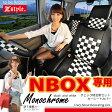 ホンダ NBOX 専用 シートカバー モノクロームチェック 軽自動車 車種別 Z-style
