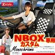 ホンダ NBOX カスタム チェック柄 シートカバー 10P03Dec16