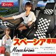suzuki スペーシア スペーシアカスタム 専用シートカバー 送料無料 Z-style Spacia seat cover 白黒 モノクロームチェック シート・カバー