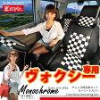 ショッピングシートカバー トヨタ ヴォクシー VOXY 専用 シートカバー モノクロームチェック 軽自動車 車種別 Z-style