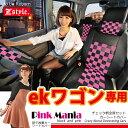 三菱 ekワゴン・ekスポーツ・ekカスタム シートカバーB11W・H82W専用送料無料Z-styleブランド商品かわいいピンクマニア チェック柄シートカバー 05P01Oct16