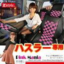 シートカバー 送料無料 スズキ ハスラー 専用 シートカバー MR31S かわいい ピンクマニアチェック ブラック&ピンク シート・カバー Z-style 軽自動車 車種別 専用タイプ Hustler seat cover 10P03Dec16