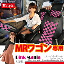送料無料 SUZUKI MRワゴン シートカバー Z-style ピンクマニア 車種別専用 シート・カバー 10P01Mar15