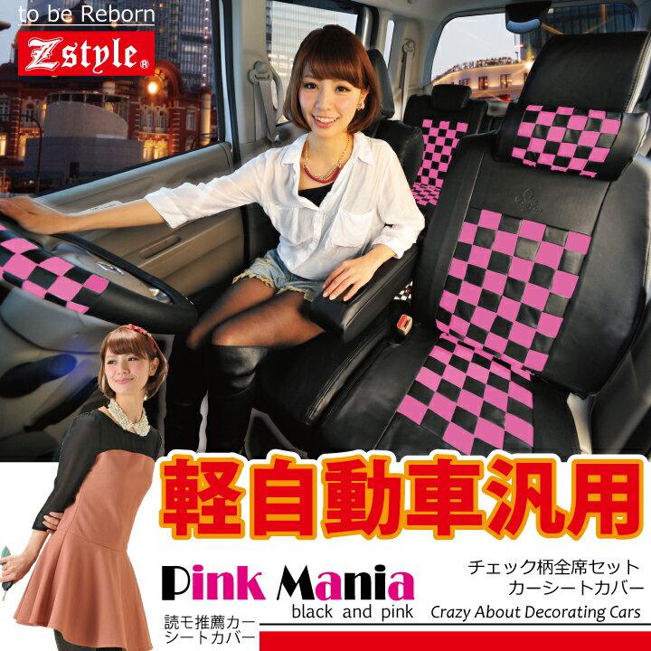 シートカバー軽自動車汎用タイプ【前席用2席分】ブラック&ピンク 送料無料 Z-style 10P03Dec16