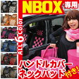 シートカバー 特別セット NBOX [ エヌボックス ]専用 シートカバー ハンドルカバーとネッククッション付 プレイドシリーズ シートカバー&カー用品のZ-style N BOX seat cover 送料無料 P20Aug16