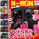 N-WGN [エヌ・ワゴン] NWGNカスタム専用シートカバーハンドルカバーとネッククッション付プレイドシリーズ送料無料 05P01Oct16