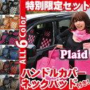 シートカバー 軽自動車 汎用 ハンドルカバーとネックパッド2コ付 カーシートカバー かわいい 車用 プレイドチェックシリーズ 送料無料