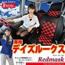 日産 デイズルークス (DAYZROOX) 専用 シートカバー レッドマスク チェック Z-style seat cover 05P01Oct16