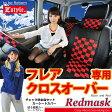 ショッピングシートカバー マツダ フレアクロスオーバー 専用 シートカバー MR31S 送料無料 レッドマスクチェック シート・カバー Z-style flair-crossover seat cover