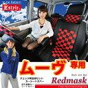 ダイハツ ムーヴ シートカバー レッドマスク ブラック&レッドチェック Z-style MOVE SEAT COVER 10P03Dec16