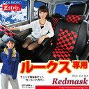 日産 ルークス シートカバー ML21S 車種専用 Z-style ブランド レッドマスク ブラック&レッドチェック シート・カバー 送料無料 10P03Dec16