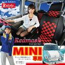 ローバー MINI (ミニ・ミニクーパー) E-XN12A 専用 シートカバー レッドマスクチェック シート・カバー Z-style seat cover 送料無料 10P03Dec16