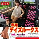 日産 デイズルークス (DAYZROOX) 専用 シートカバー ピンク チェック Z-style