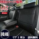 後席シートカバー トヨタ シエンタ 専用 後席 1列分 LETコンプリート レザー シートカバー 生地とフィット感の最高級品質 カーシートカバー ※オーダー受注生産(約45日)代引き不可